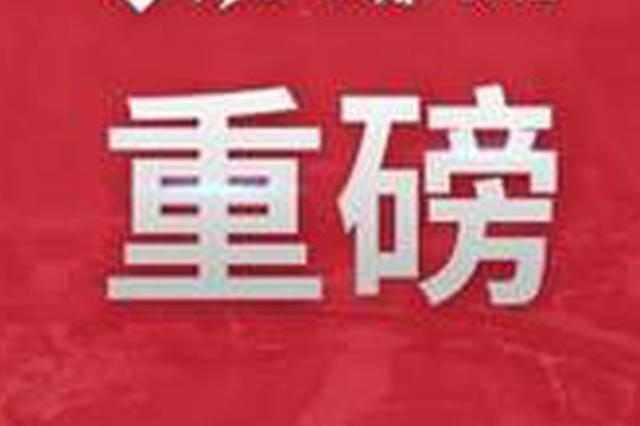 最新!广西发布一批人事任免信息 涉及多家国企高管