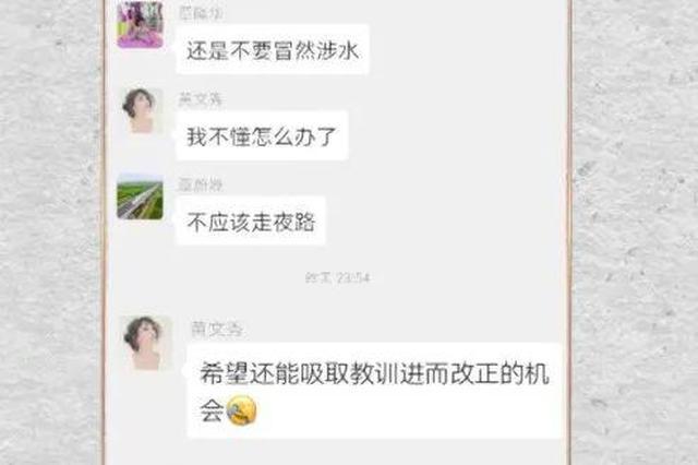 """黄文秀生前最后的信息被披露 撒贝宁:""""我不敢看"""""""
