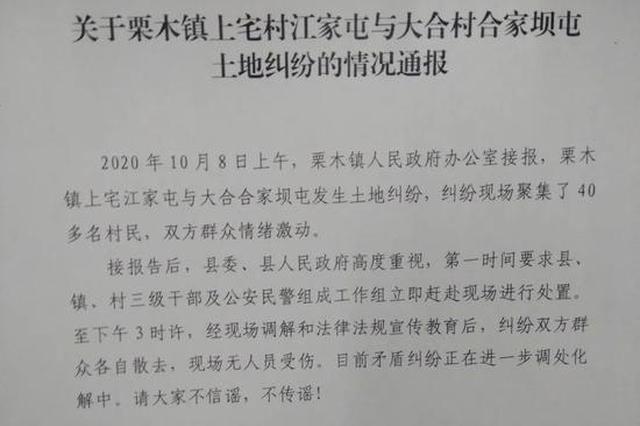 官方通报|广西两村土地纠纷致村民聚集 无人员受伤