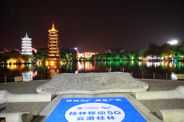 """中秋、国庆""""云游""""八桂 广西移动5G一路相随"""