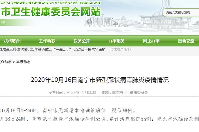 10月16日广西无新增 治愈出院境外输入确诊病例1例