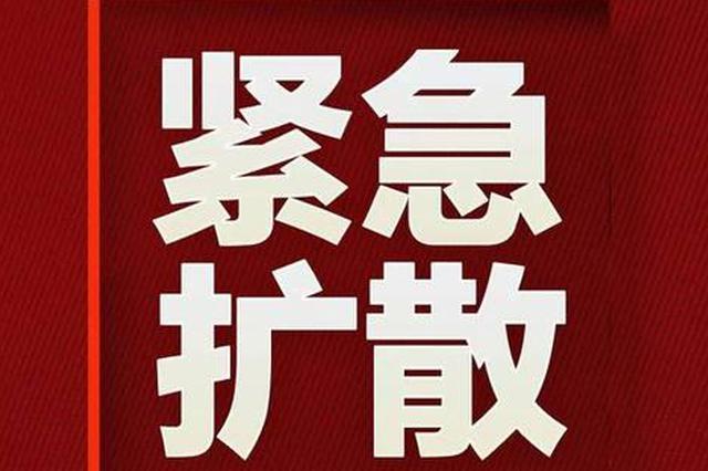 桂林疾控中心紧急提醒!这些人速到社区疾控中心报备