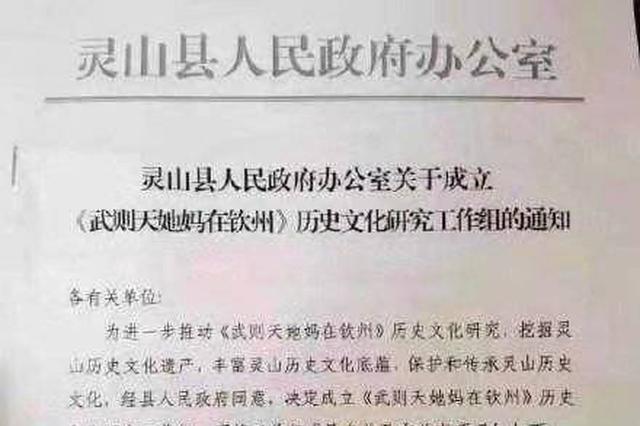 """广西灵山回应""""武则天她妈在钦州""""研究:将整改"""