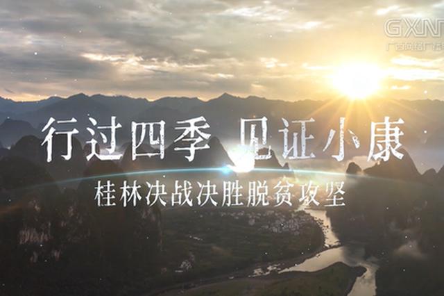 行过四季 见证小康 桂林决战决胜脱贫攻坚
