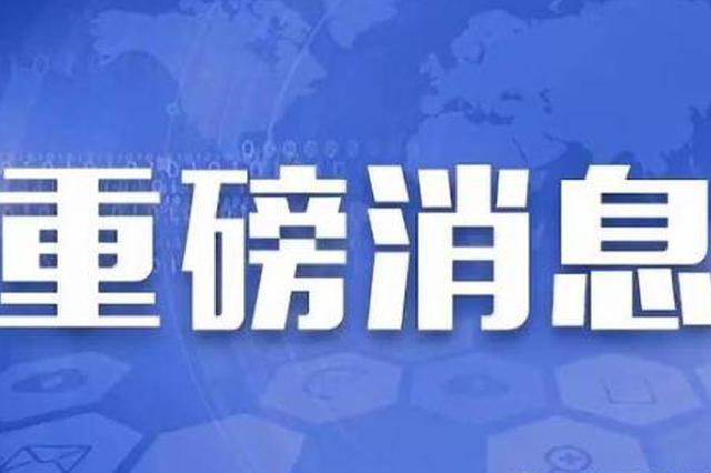 我们脱贫啦!广西54个贫困县全部退出贫困县序列