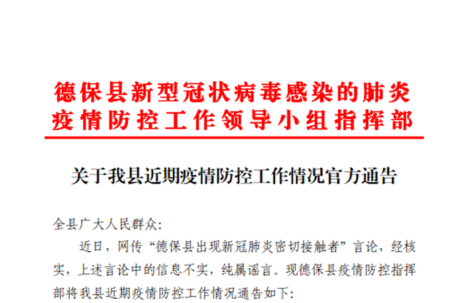 网传广西百色德保出现新冠密接者?官方紧急回应