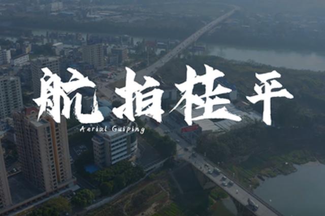 《俯瞰魅力桂平 感受浔州文化》