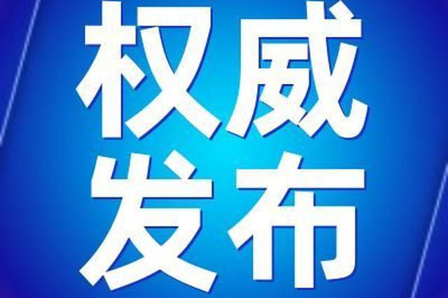 广西印发春季特别是春节期间疫情防控9项十严格措施