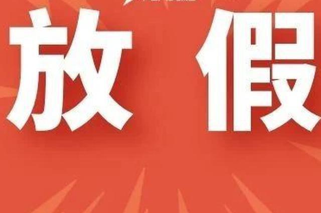 最新!南宁市公布中小学(幼儿园)2021年寒假放假时间