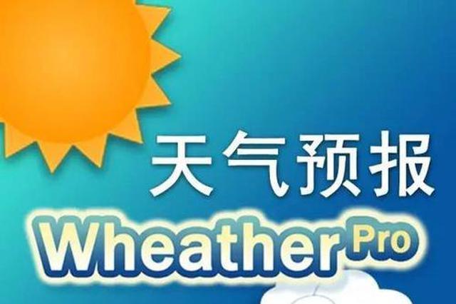 暖意融融!未来两天广西温暖持续在线 16日开始变天