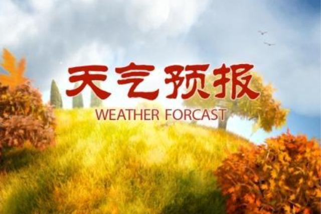 未来几天广西阴雨蒙蒙 桂北部分地区降雨较明显