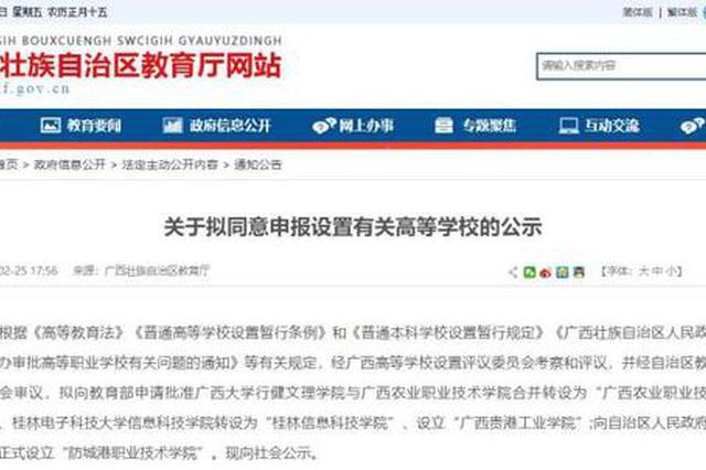 广西拟设2所新院校:西大行健文理学院拟与广西农职院合并