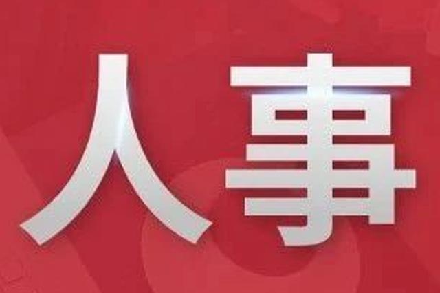 广西最新人事信息发布:蓝晓当选贵港市人民政府市长
