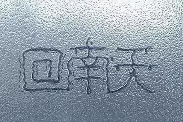 广西未来一周持续阴雨天气 还将迎来更猛的回南天