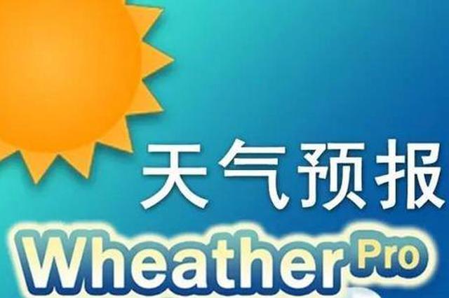 阳光即将重新上线!广西大部最高气温将冲到30℃以上