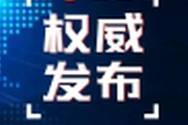 权威发布!南宁市一批领导干部任职前公示