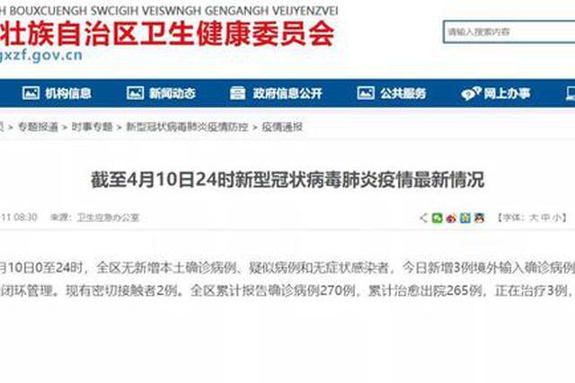 广西新增3例境外输入确诊病例 入境后全程闭环管理