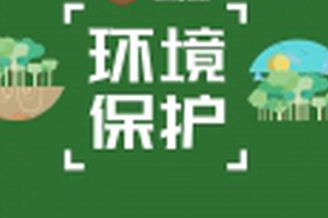 南宁市生态环境部门抓好中央环保督察问题整改落实