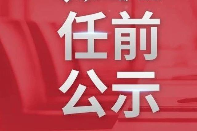 最新!广西公布一批厅级领导干部任职前公示