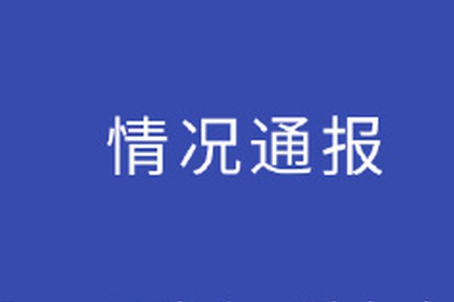 广西男子杀害5人 警方通报:系因感情纠纷报复杀人