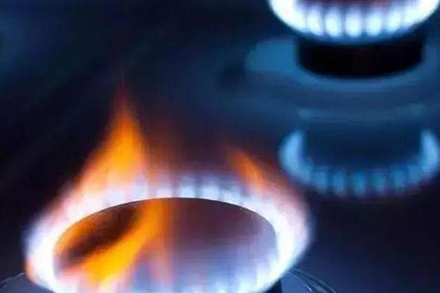 广西将实施管道燃气价格联动机制 正公开征求意见