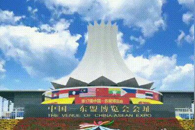 中国—东盟博览会这11类进口展品免征进口关税!
