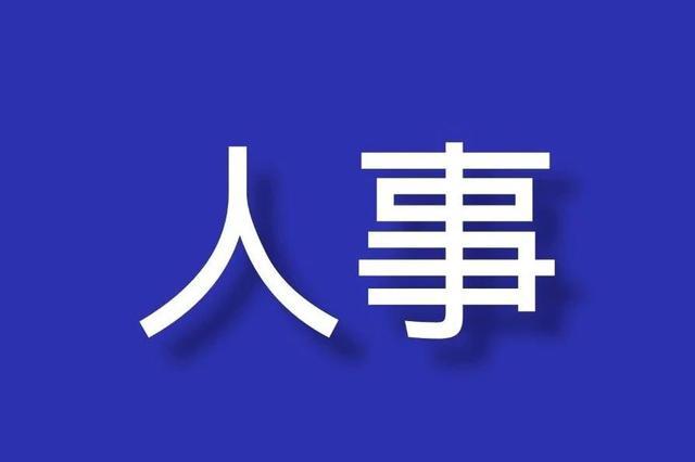 自治区人民政府发布最新人事信息 涉及厅级干部