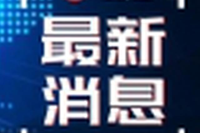 南宁、桂林等4地最新发布一批人事信息 涉及这些单位