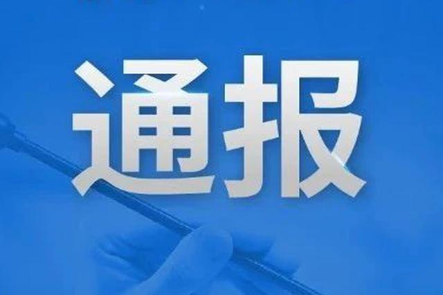 广西多位领导干部因涉嫌严重违纪违法正在接受调查