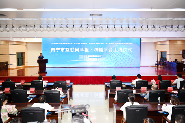 南宁市开展互联网举报·辟谣系列宣传活动