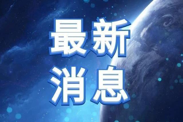 广东中高风险地区来返邕人员需报备 南宁发布防控建议