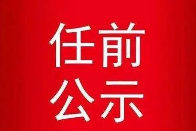 南宁一批领导干部任职前公示 涉及多岗位