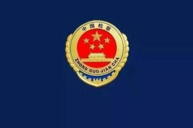 检察机关分别对韦朝永、陈小亚决定逮捕