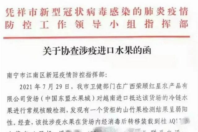 300余件弱阳性进口山竹被卖出?凭祥市发布最新通报