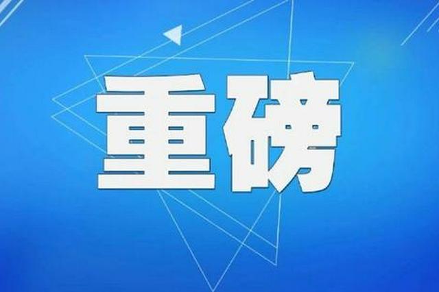 广西多个设区市发布人事信息 涉及多个重要岗位