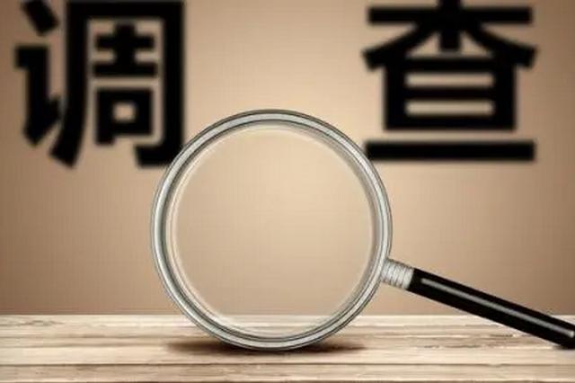 通报!广西一国企董事长、副总经理双双被查