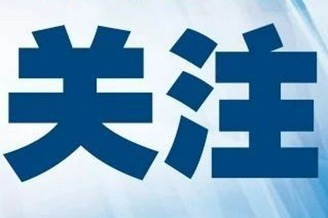 注意!9月18日南宁市将试鸣防空警报