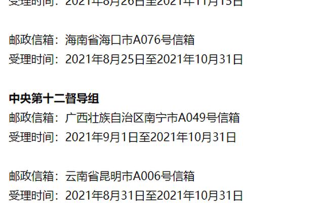 利剑再出鞘!16个中央督导组全部到位 广西举报信箱公布