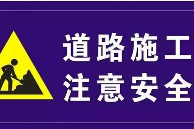 @南宁司机朋友:这几处路段施工 注意绕行