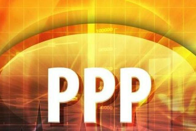 到2023年入库规模超8千亿!广西PPP模式三年计划出炉