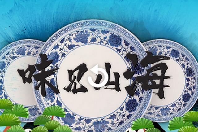 首部广西菜纪录片《味见山海》上央视了