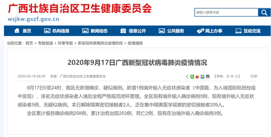 疫情速报|9月17日广西新增1例境外输入无症状感染者