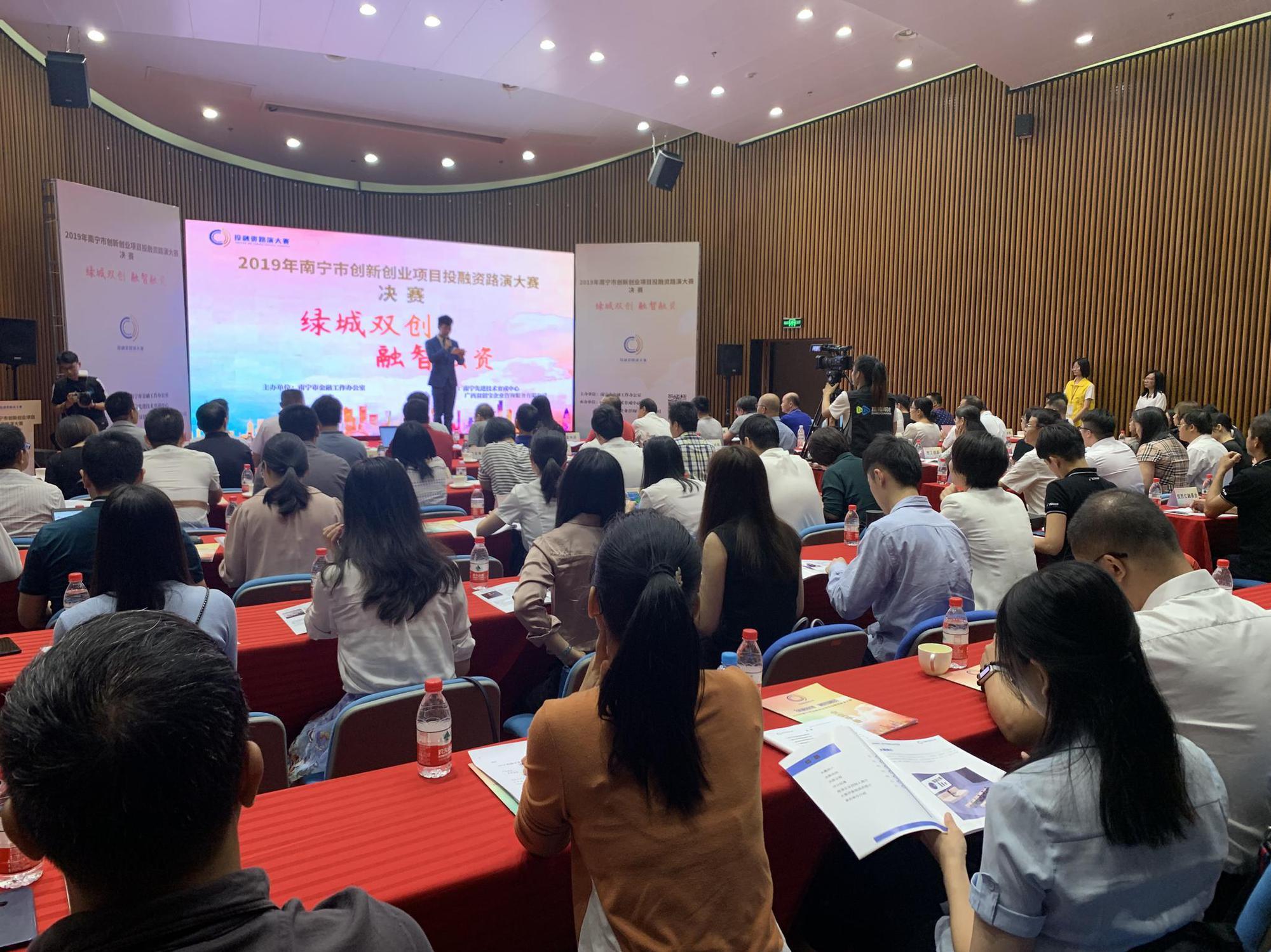 2019年南宁市创新创业项目投融资路演大赛决赛顺利落下帷幕