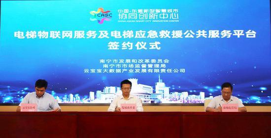 南宁市发展改革委、南宁市市场监管局、云宝宝公司三方领导代表现场签约