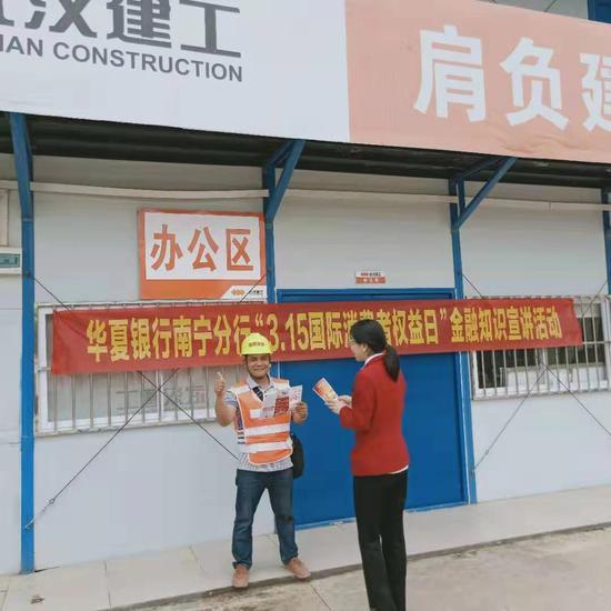 图为华夏银行南宁友爱支行在工地开展消费者权益保护宣传