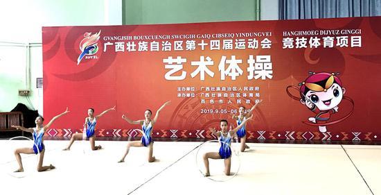 广西壮族自治区第十四届运动会艺术体操比赛在江南训练基地举办