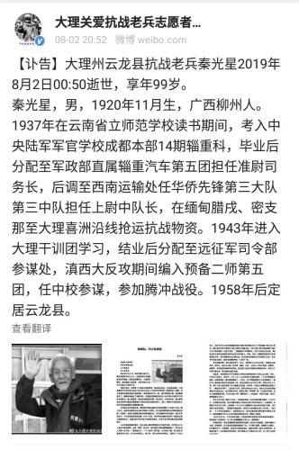 图为大理关爱抗战老兵志愿者团队官方微博发布的讣告。