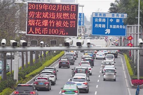 全市主要干道道路交通显示屏上曝光了违规燃放烟花爆竹人员名单