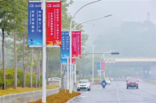 ?南宁街头挂满赛事海报 本报记者 潘浩 摄