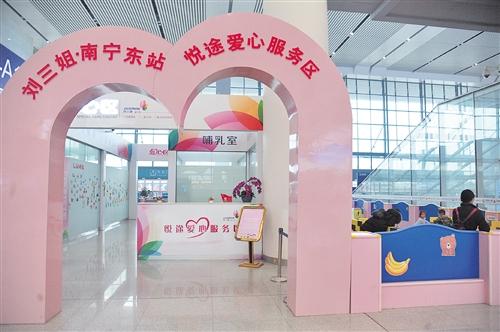 ▲南宁东站设置了爱心服务区,方便带小孩的旅客